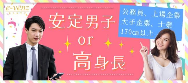 第6回 安定男子or高身長vs20代中心女性