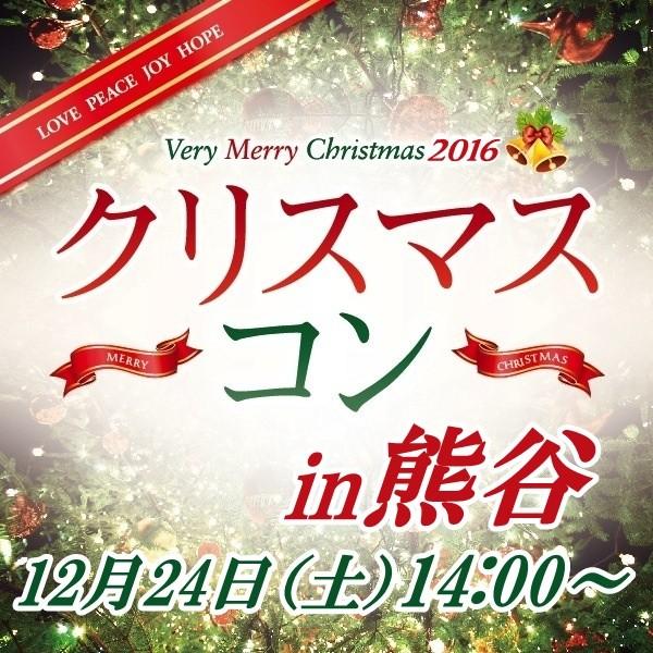 第1回 クリスマスコンin熊谷