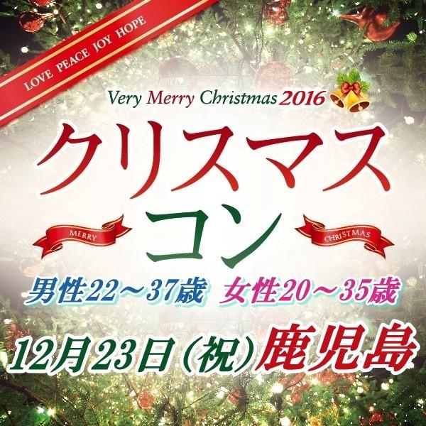 第1回 クリスマスコン@鹿児島~ちょっと年の差編