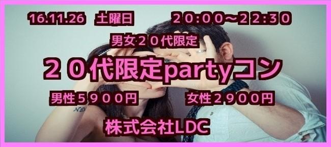 男女20代限定partyコン