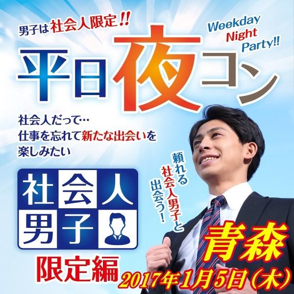 第4回 平日夜コン@青森~社会人男子限定編~