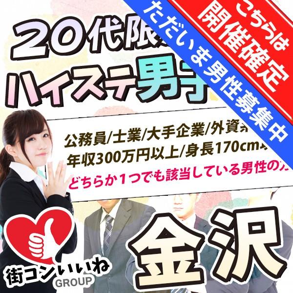 20代限定ハイステ男子コンin金沢