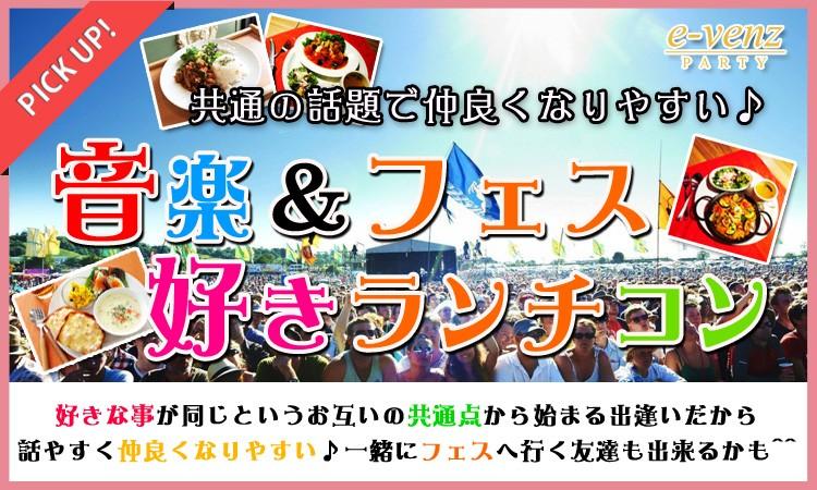 第16回 音楽好き&フェス好き限定♪上野ランチコン