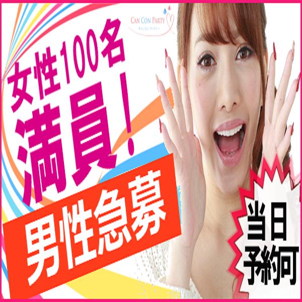 大人気の表参道コン