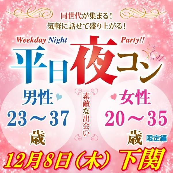 第1回 平日夜コン@下関~ちょっと年の差編~
