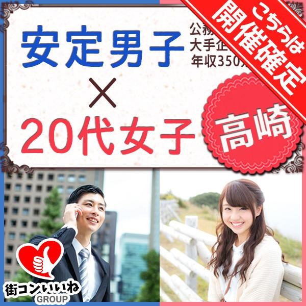 安定男子×20代女子in高崎