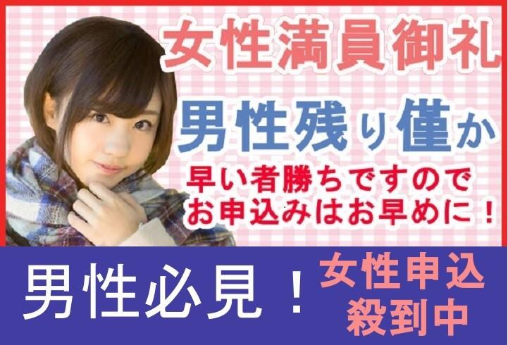 第12回 アラサー限定プレミアムコン in盛岡