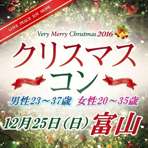 第1回 クリスマスコンin富山~ちょっと年の差編