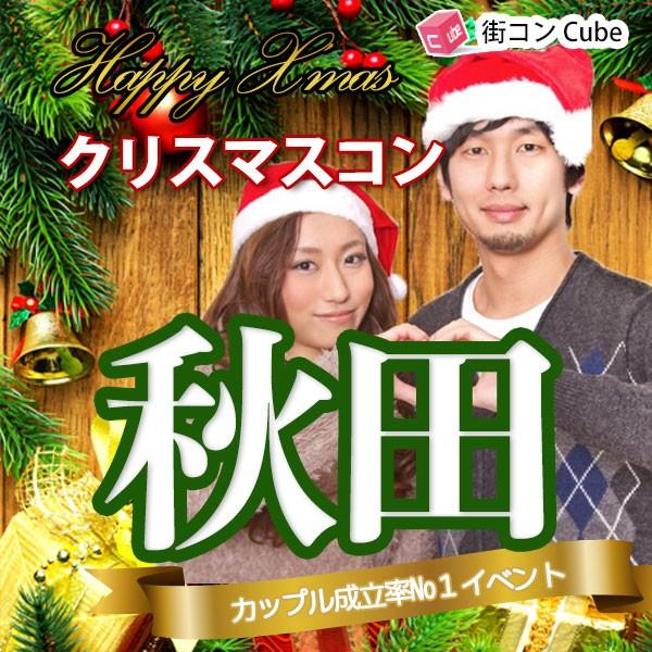 20代限定クリスマスコンin秋田
