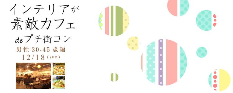 第292回 プチ街コンin中町【男性30-45歳編】