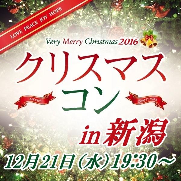 第1回 クリスマスNightコンin新潟