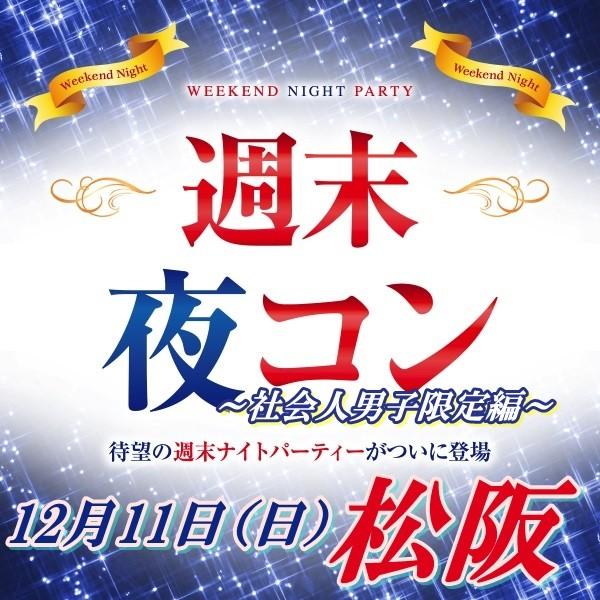 第7回 週末夜コン@松阪~社会人男子限定編~