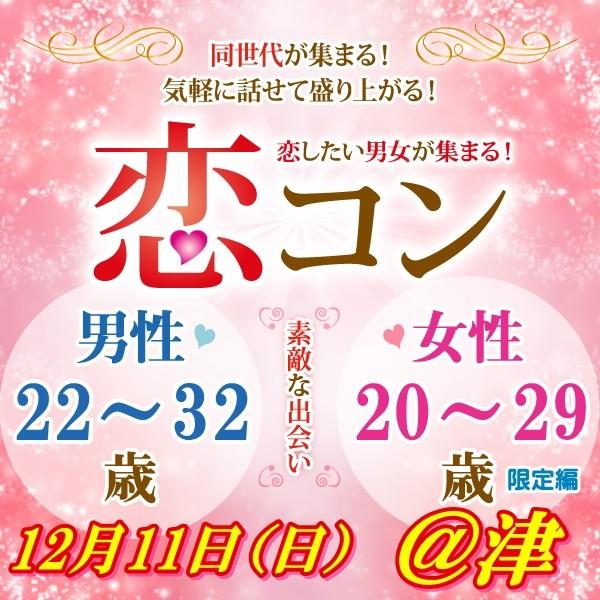 第3回 20代メイン「恋コン@津」