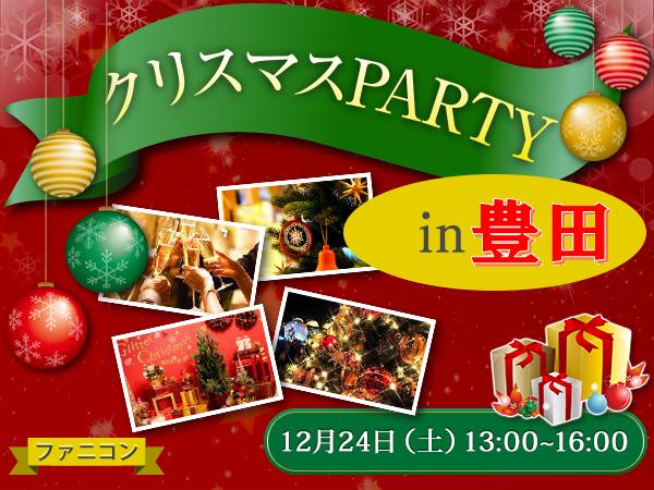 クリスマスPARTY in豊田