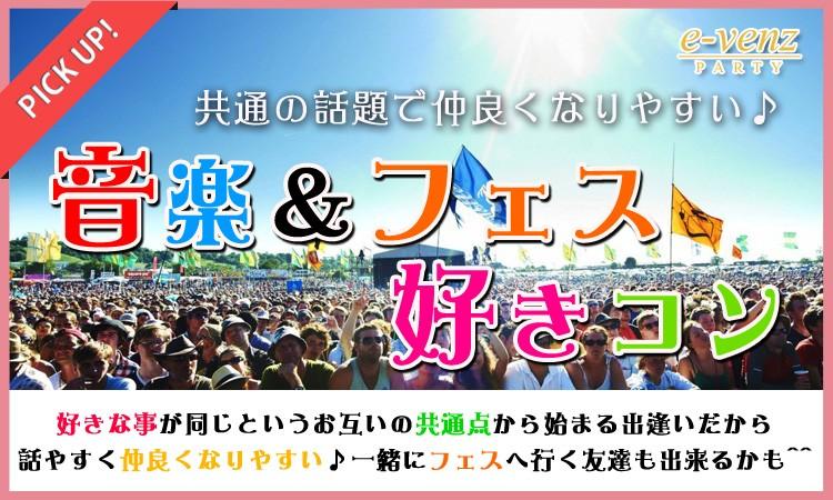 第13回 音楽好き&フェス好き限定♪渋谷プチ街コン
