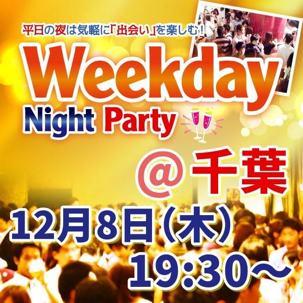 第1回 平日Night Party@千葉