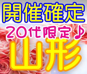 街コンStory20s 山形 11.12