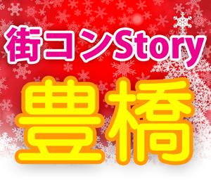 街コンStory in 豊橋 12.25