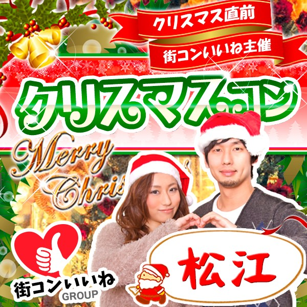 Xmas直前☆クリスマスコン松江