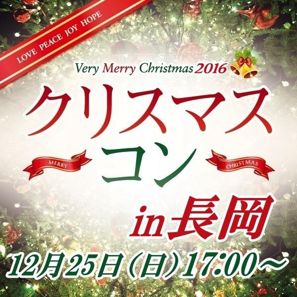 第1回 クリスマスコンin長岡