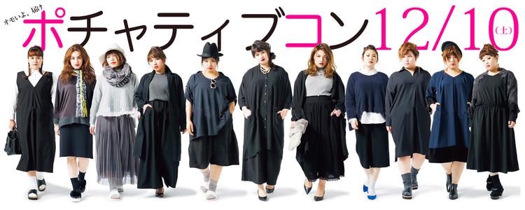 第289回 プチ街コンin立町【ぽちゃティブコン】
