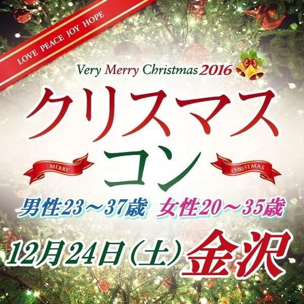 第2回 クリスマスコンin金沢~ちょっと年の差編