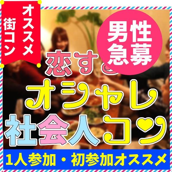 第46回 『社会人☆同世代』オシャレコン@水戸