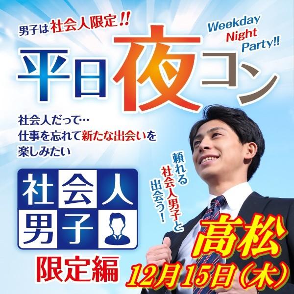 第2回 平日夜コン@高松~社会人男子限定編~