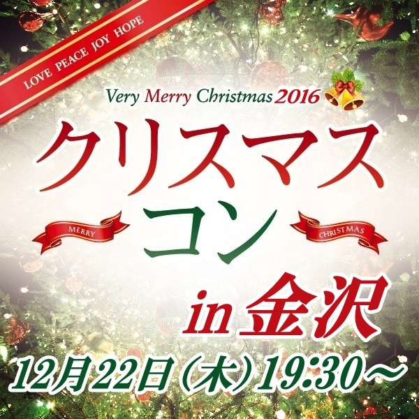 第2回 クリスマスNightコンin金沢