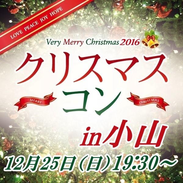 第1回 クリスマスコンin小山