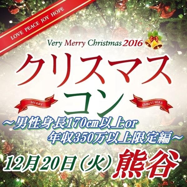 第1回 クリスマス夜コン熊谷~高身長or高収入男