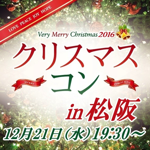 第1回 クリスマスNightコンin松阪