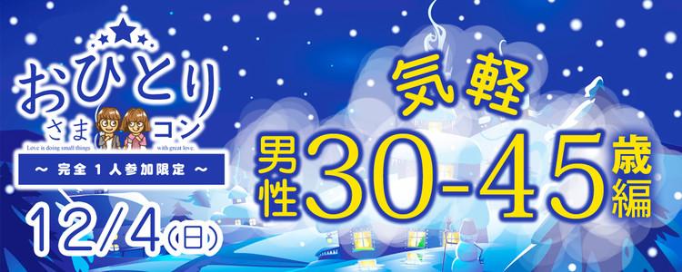 第288回 プチ街コンin新天地【1人参加限定編】