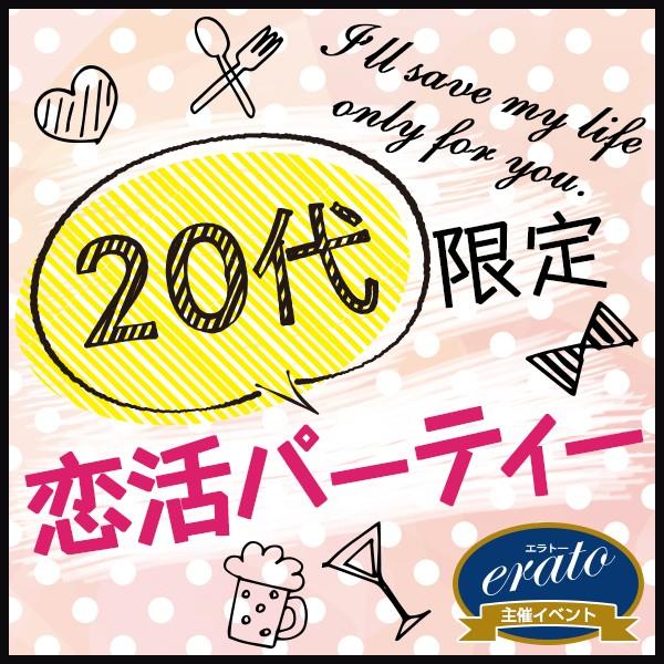 20代限定恋活パーティー in 郡山
