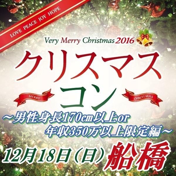 第2回 クリスマスコンin船橋~高身長高収入男編