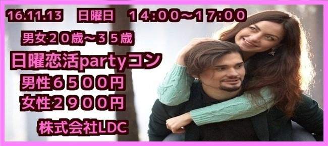 恋活partyコン