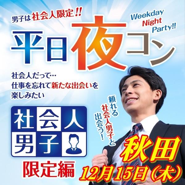 第2回 平日夜コン@秋田~社会人男子限定編~