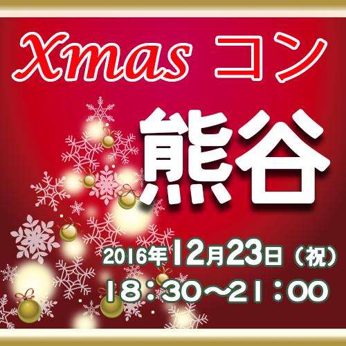 第36回 わくわくクリスマスナイトコン@熊谷