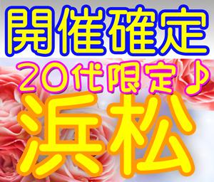 街コンStory20s 浜松 11.19