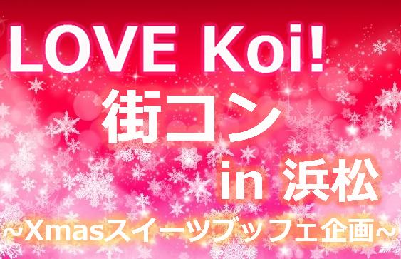 LOVE Koi!街コン in 浜松