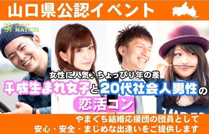 第5回 恋活コン-松江