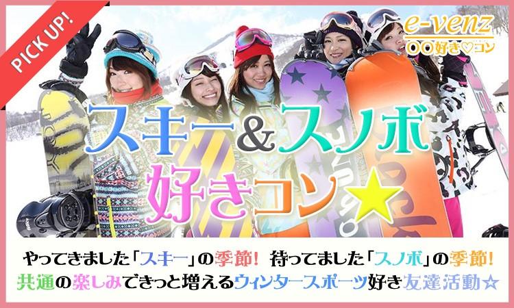 第15回 スキー&スノボー好き限定♪長野プチ街コン