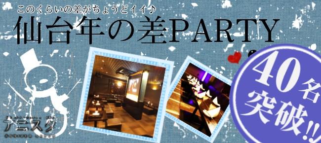 第11回 男性と甘え女性の仙台年の差PARTY