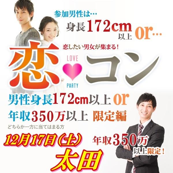 第2回 恋コン@太田~高身長or高収入男子編~
