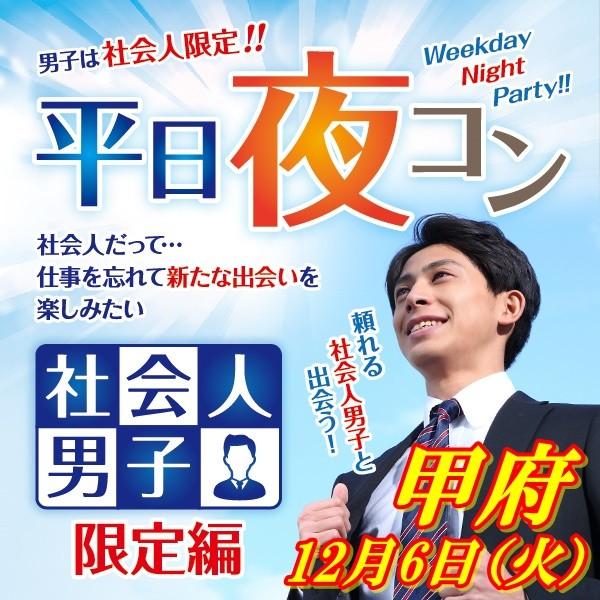 第1回 平日夜コン@甲府~社会人男子限定編~