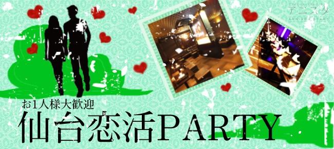 第12回 30代中心のイベント仙台恋活PARTY