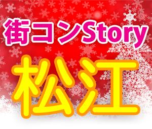 街コンStory in 松江 12.23