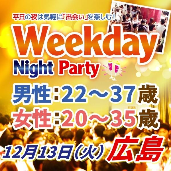 第2回 同世代平日夜パーティー@広島