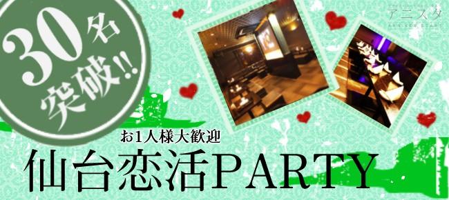 第11回 大人気20代中心企画仙台恋活PARTY