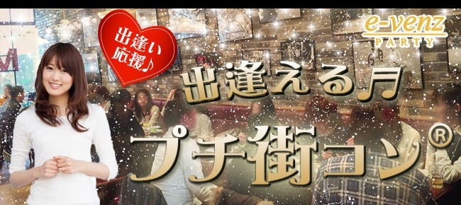 第58回 アラサー限定の仙台コン♪